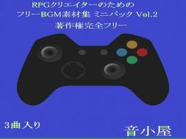 RPGクリエイターのためのフリーBGM素材集 ミニパック Vol.2