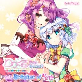 【百合ボイスドラマ】りりくる Rainbow Stage!!! ~Pure Dessert~ Vol.6『Because of You』試聴版