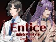 Entice~危険なアルバイト~