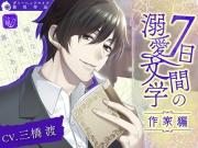 7日間の溺愛文学〜作家編〜