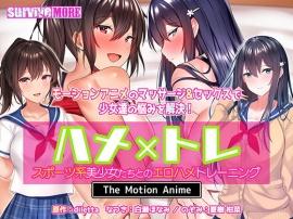 -スポーツ系美少女たちとのエロハメトレーニング- The Motion Anime