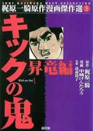 キックの鬼(1) Vol.1