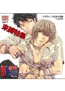 BL恋愛専科 vol.1束縛