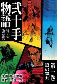 弐十手物語 1
