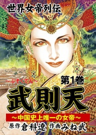 武則天 世界女帝列伝1 中国史上唯一の女帝