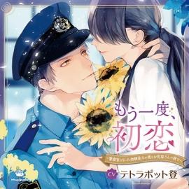 もう一度、初恋 ~警察官になった幼馴染みの彼とお花屋さんの前で~ CV.テトラポット登