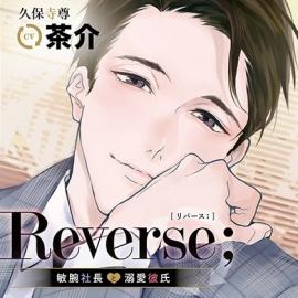 Reverse;~敏腕社長と溺愛彼氏~(出演:茶介)
