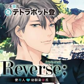 Reverse;~使用人と幼馴染彼氏~(出演:テトラポット登)