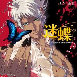 迷蝶(パンタレイ)2 −全能者の息が私を生かす−