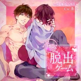 淫蜜脱出ゲーム Vol.1 俺サマ彼氏編