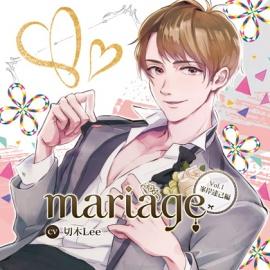 『mariage−マリアージュ』Vol.1 −峯岸達己編−