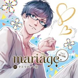 『mariage-マリアージュ』Vol.2 −樋口涼編−