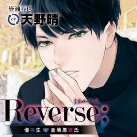 Reverse;~優等生と意地悪彼氏~ 特典トラック付(出演:天野晴)