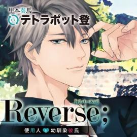 Reverse;~使用人と幼馴染彼氏~ 特典トラック付(出演:テトラポット登)