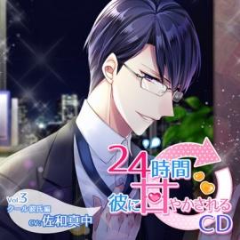 24時間彼に甘やかされるCD Vol.3 クール彼氏編