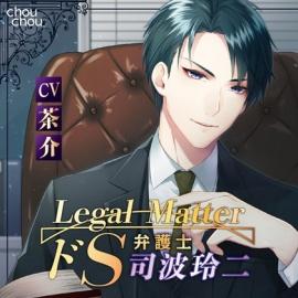 Legal Matter-ドS弁護士 司波玲二-