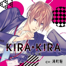 KIRA・KIRA_Vol.1司編/湯町駆