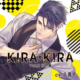 KIRA・KIRA_Vol.2壮吾編/久喜大
