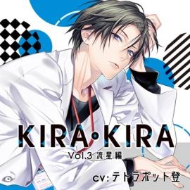 KIRA・KIRA_Vol.3流星編/テトラポット登