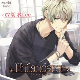 「Philanderer」