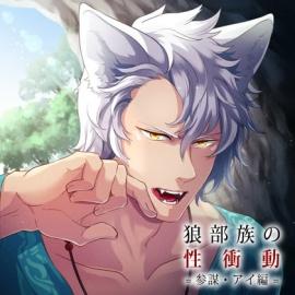 【配信限定】狼部族の性衝動 =参謀・アイ編=(出演:三楽章)