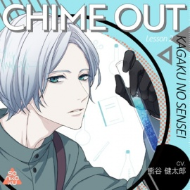 CHIME OUT Lesson 2 化学のセンセイ