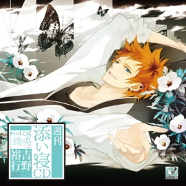 週刊添い寝CD vol.5 玲央