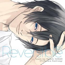 Reversible vol.2 ~癒し系カレシ・直央~