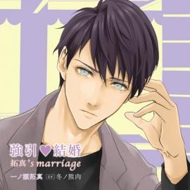 強引・結婚 拓真's marriage(出演:冬ノ熊肉)