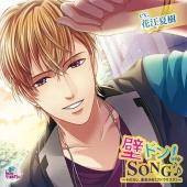 『壁ドン! SONG♪』シリーズ6th「そのカレ、富堂沙佑(フドウサスケ)」