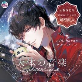 天体の音楽 -Sphärenklänge- Aldebaran