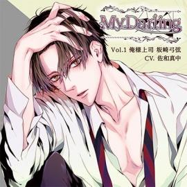 My Darling Vol.1 俺様上司 坂崎弓弦