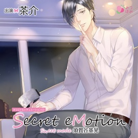 Secret eMotion 須賀谷基晃〜Sweet mode〜