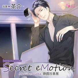 Secret eMotion 須賀谷基晃〜Maniac mode〜