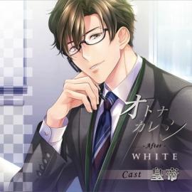 【特典スマホ用壁紙付き】オトナカレシ After White