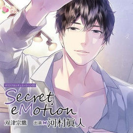 Secret eMotion 双津宗鷹