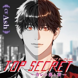 Top Secret ~ カレの裏と表 ~