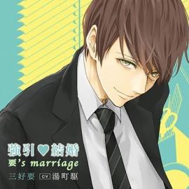 強引・結婚 要's marriage 特典トラック付(出演:湯町駆)