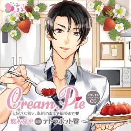 Cream Pie ~大好きな彼と、素肌のままで最後までV~