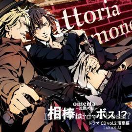 オメルタ~沈黙の掟~ ドラマCD Vol.2瑠夏編 「相棒は……ボス!?」