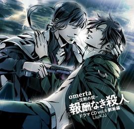 オメルタ~沈黙の掟~ ドラマCD Vol.6劉漸 編 「報酬なき殺人」
