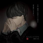 Club : CUP6 - 専属担当:真白