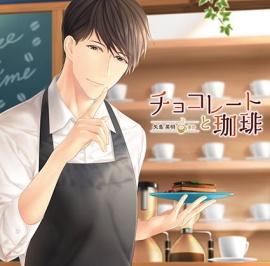 「チョコレートと珈琲」 CV:茶介