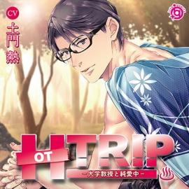 HOT TRIP -大学教授と純愛中-