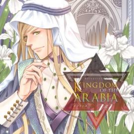 KINGDOM OF THE ARABIA//イフラース 特典トラック付き(出演:四ツ谷サイダー)