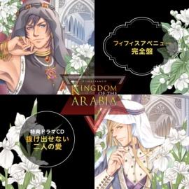 KINGDOM OF THE ARABIA 完全盤(出演:テトラポット登、四ツ谷サイダー)