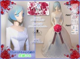 アミュレットちゃんの紙の花嫁さん
