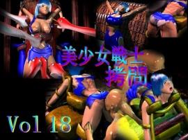 美少女戦士拷問 VOL18 アミリ拷問ムービー PV