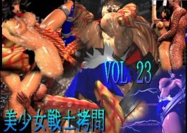 美少女戦士拷問 VOL23 触手絶頂ムービー PV