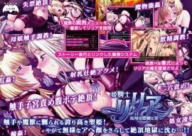 姫騎士リリア~魔触の王城に堕つ~ PV